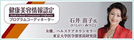 健康美容情報認定プログラムコーディネーター 石井苗子
