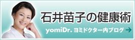 石井苗子の健康術 yomiDr.ヨミドクター内ブログ
