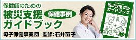保健師のための被災支援<保健事例>ガイドブック 母子保健事業団 監修:石井苗子